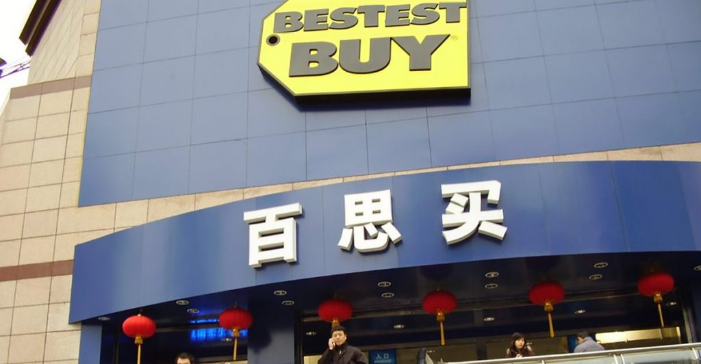 "The flagship ""Bestest Buy"" store located in Shanghai, China."